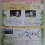 BOEN&風子 ライブコンサート/鬼無里神社例大祭