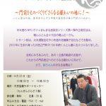 まちづくり座談会(4/22)&NPO会計のいろは(4/23)