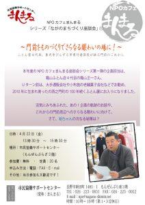 NPOカフェまんまる_まちづくり_箱山(4月)_WEB用