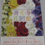 ながの花フェスタ2016 第15回 善光寺花回廊