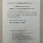 ~お子守りボランティア登録説明会開催のお知らせ~