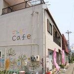 【レポート】「ごちゃまぜカフェ」に伺わせていただきました。