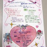 愛される女性になるワークショップセミナー