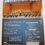 長野フィルハーモニー管弦楽団