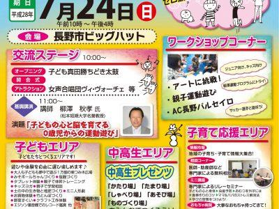 7月24日(日) ながのこどもわくわくフェスタ開催!!