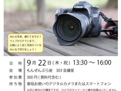 【NPOステップアップ講座 広報のいろは③】9/22 写真撮影の基礎知識