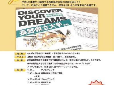 ポップアップ知恵出し会議 第1回「長野県立大学ができるっ!! 」