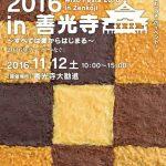 11/12開催!みそフェスタ2016 in 善光寺