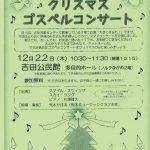 クリスマスゴスペルコンサート 第8回子育て広場「大きくなぁれ!」