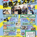 1/22 忍者フェスタ2017 開催!