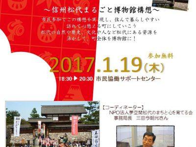NPOカフェまんまる 『歴史文化を活かしたまちづくり in 松代 ~信州松代まるごと博物館構想~』 開催のお知らせ