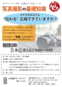 NPOステップアップ講座~広報のいろは~「写真撮影の基礎知識」 @ もんぜんぷら座304会議室