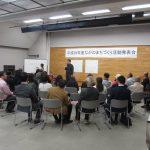 【取材記事】H28年度ながのまちづくり活動発表会
