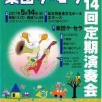 楽団ケ・セラ 第14回定期演奏会