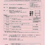 平成29年度「NPO法人設立講座(県庁会場)」開催のお知らせ