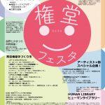 7月30日は「権堂〇〇フェスタ」が開催されます!