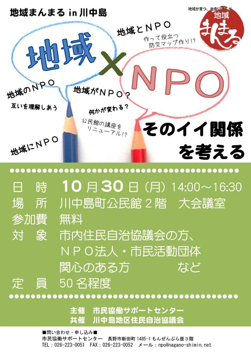 地域まんまるin川中島 地域×NPO そのイイ関係を考える