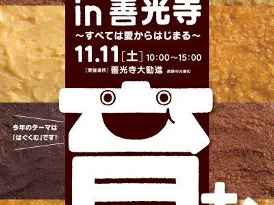 『みそフェスタ2017in善光寺』11/11(土) 開催!