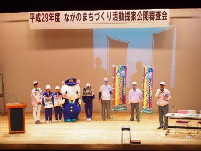 長野市「平成30年度ながのまちづくり活動支援事業」