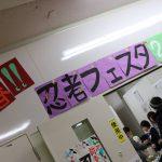 「新春!忍者フェスタ2018」開催されました!