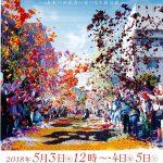 第17回善光寺花回廊 ―未来への出会いをつなぐ花の道―