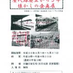 【他団体提供情報】屋代線廃止から5年 懐かしの企画展