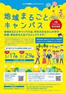 第1回地域まるごとキャンパス・youth reach募集説明会 @ 市民協働サポートセンター | 長野市 | 長野県 | 日本