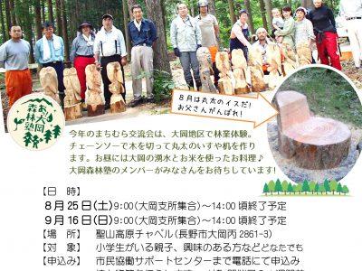 まちむら交流会in大岡 ぷち森林塾 「森でつくろう!」