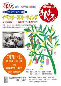 NPOカフェまんまる『イベンターズミーティング』 ×NPOステップアップ講座 @ 市民協働サポートセンター