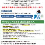 広島県三原市災害ボランティア募集中