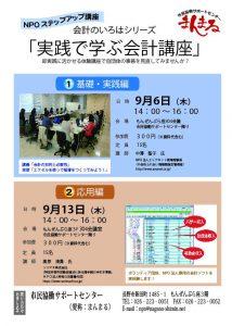 NPOステップアップ講座 「実践で学ぶ会計講座」 @ もんぜんぷら座304会議室