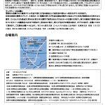 東日本大震災復興支援 講演会 & コンサート