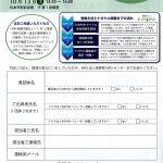 """NPOと市民をつなぐポータルサイト """"ナガクル""""登録会"""