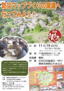地域まんまるin芋井 @ 芋井農村環境改善センター | 長野市 | 長野県 | 日本