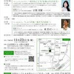 長野市主催:学生・若手社会人のライフデザインゼミ