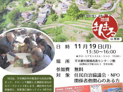 地域まんまるin芋井 「防災マップづくりの現場へ行ってみよう!」