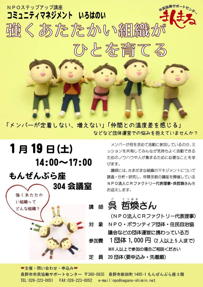 長野NPOステップアップ講座 コミュニティマネジメント