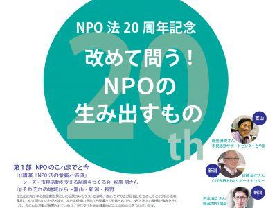 NPO法成立 20 周年記念フォーラム in 北信越 改めて問う ! NPOの生み出すもの