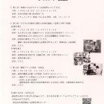 「『子どもの居場所・こどもカフェ』開設・運営コーディネーター養成講座」