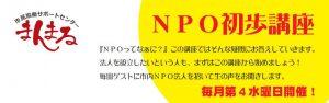 NPO初歩講座 きほんのき『NPOってなぁに?』 @ 市民協働サポートセンター