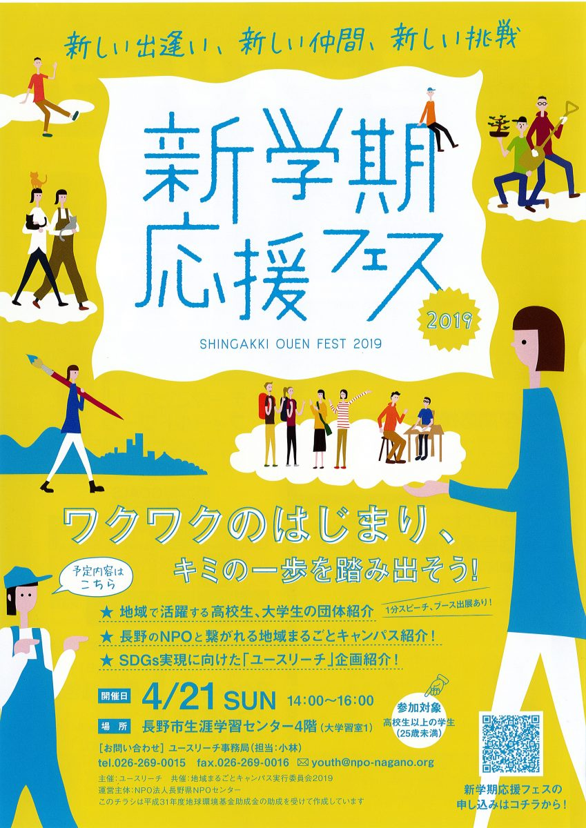 新学期応援フェス 2019開催!!