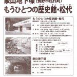 戦争遺跡 松代大本営 の知られざる歴史と出会う 象山地下壕(長野市松代町)もうひとつの歴史館・松代  施設案内