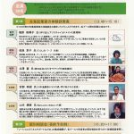 平成30年度 ソーシャルビジネス相談会