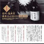 信州・鬼無里 酒米くらぶ2019 会員募集! 酒米の田植えイベント参加のお知らせ☆