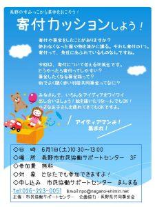 寄付カッションしよう! @ 長野市市民協働サポートセンター