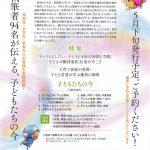 2019長野の子ども白書発行のお知らせです。
