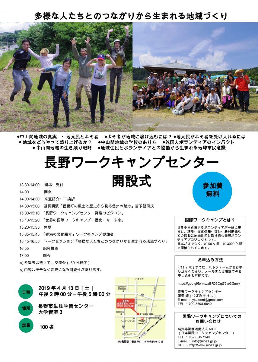長野ワークキャンプセンター開校式のお知らせ☆