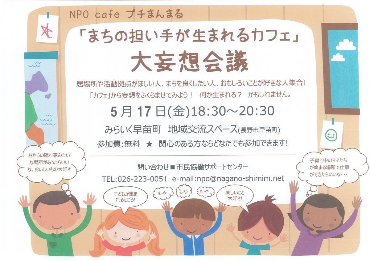 NPO Cafe プチまんまる 「まちの担い手が生まれるカフェ」大妄想会議