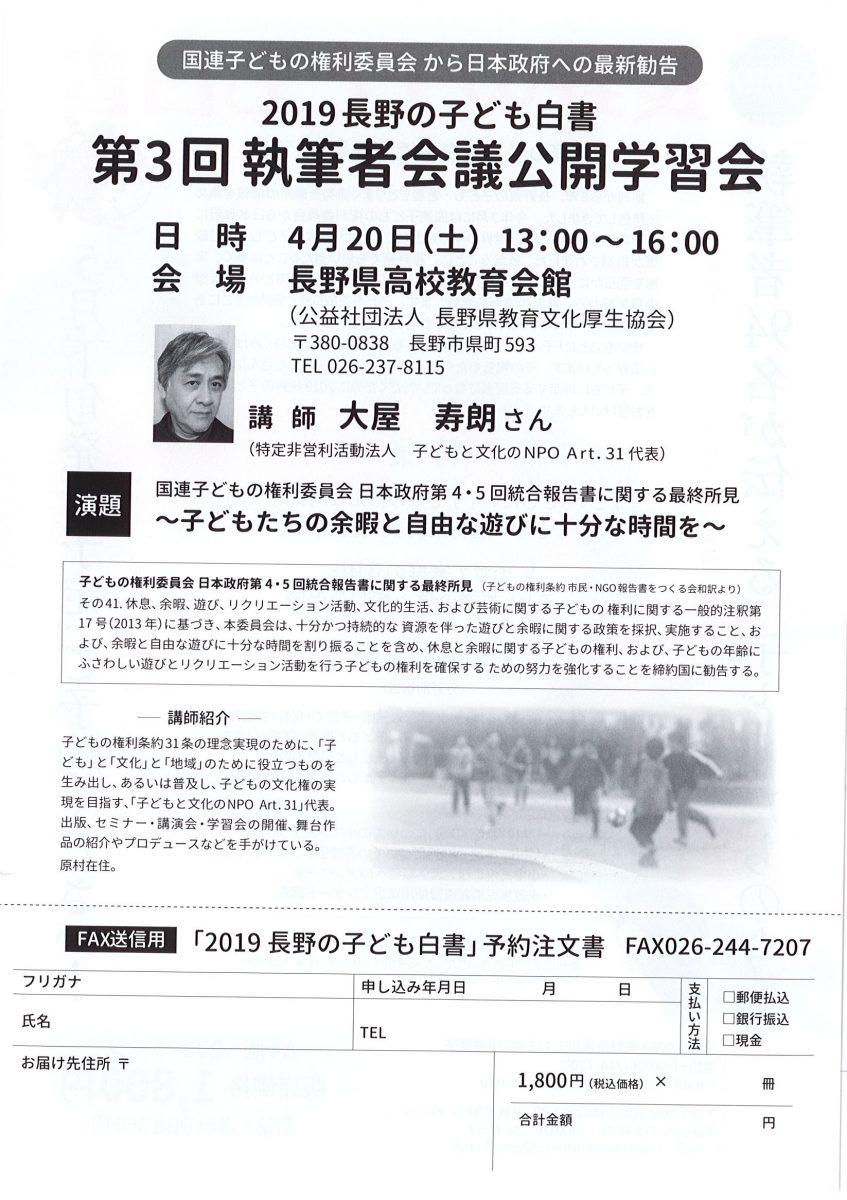 2019長野の子ども白書 第3回執筆者会議公開学習会を開催します!