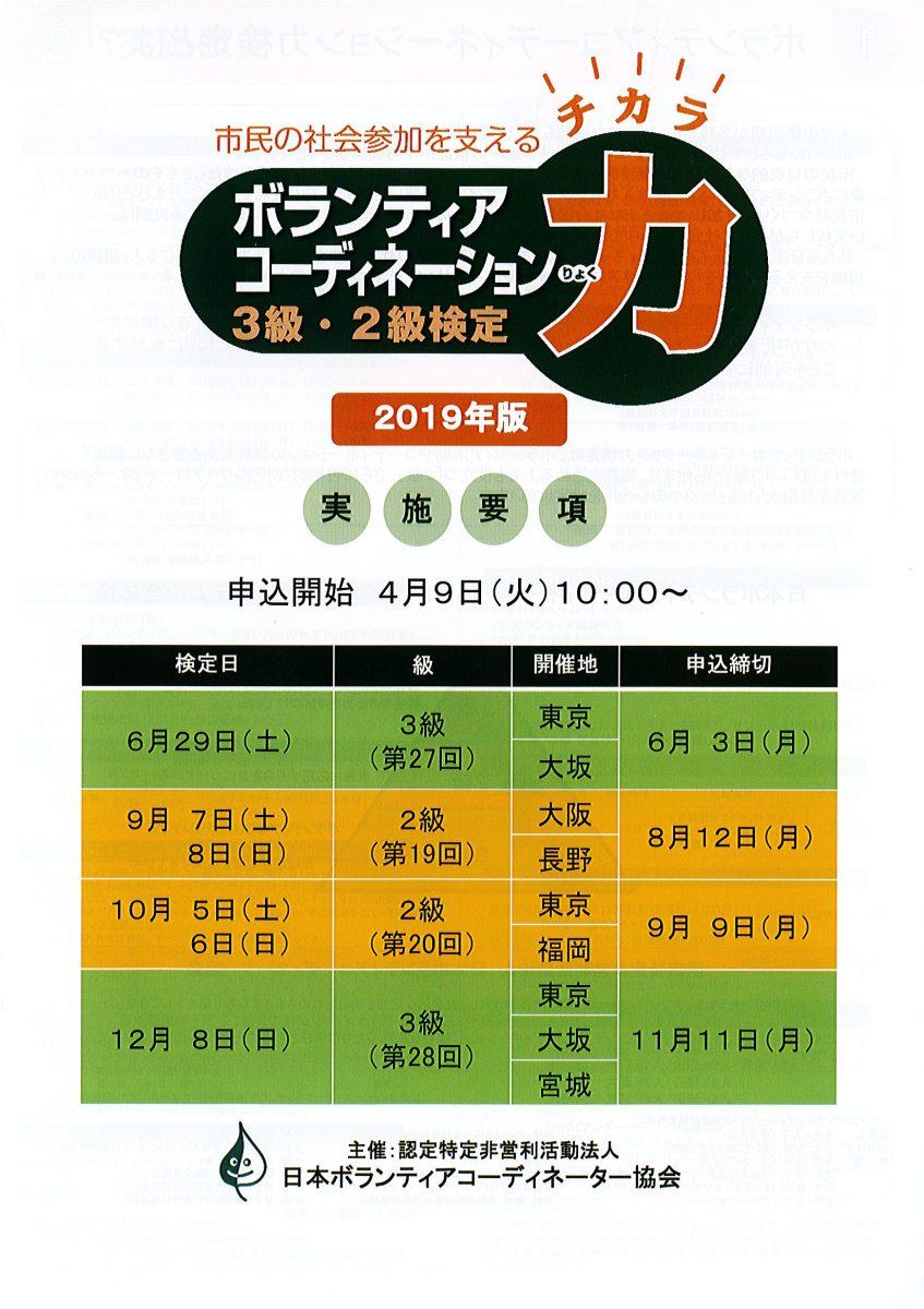 2019年度ボランティアコーディネーション力検定2級が、長野市で開催されます!